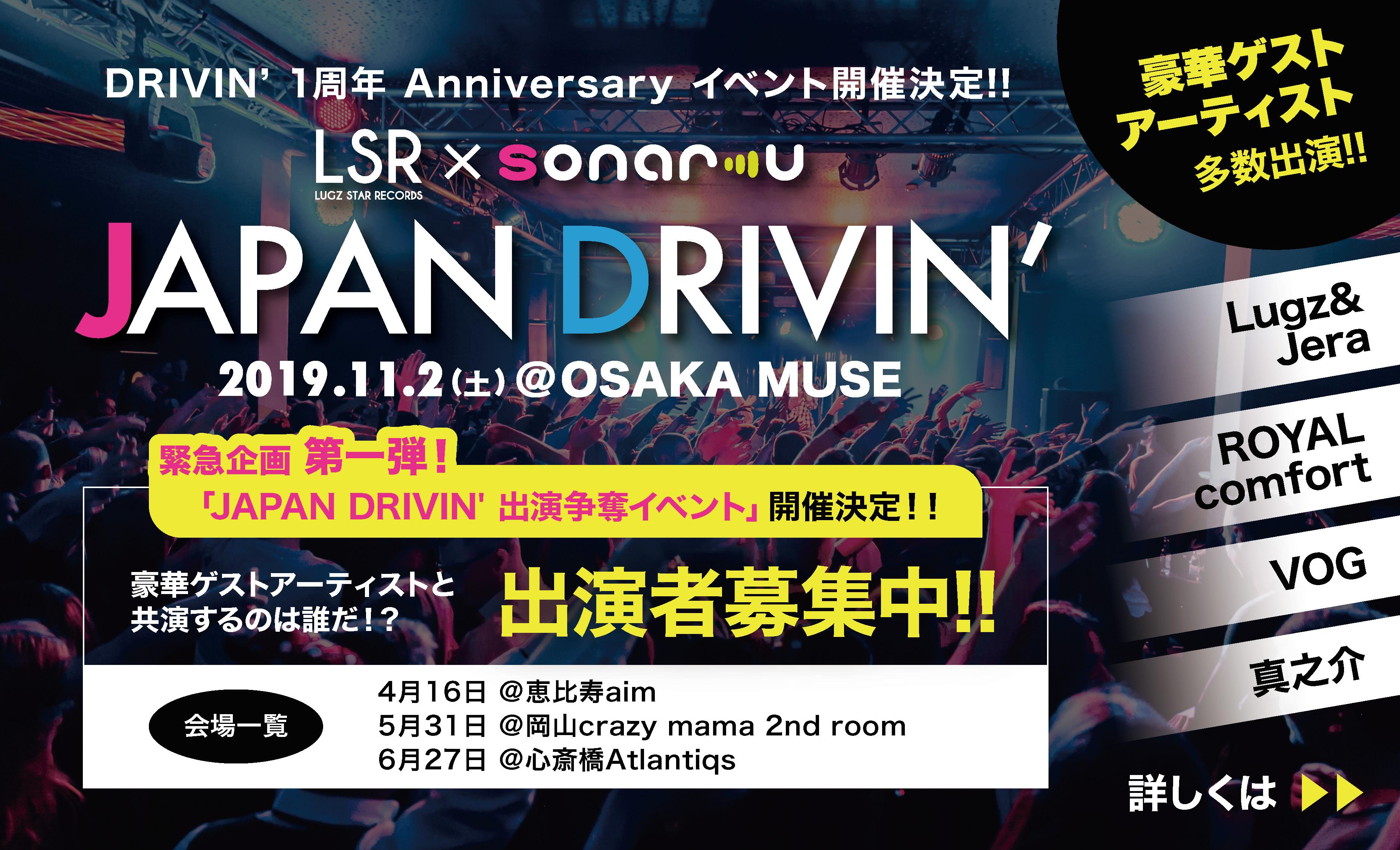JAPAN DRIVIN