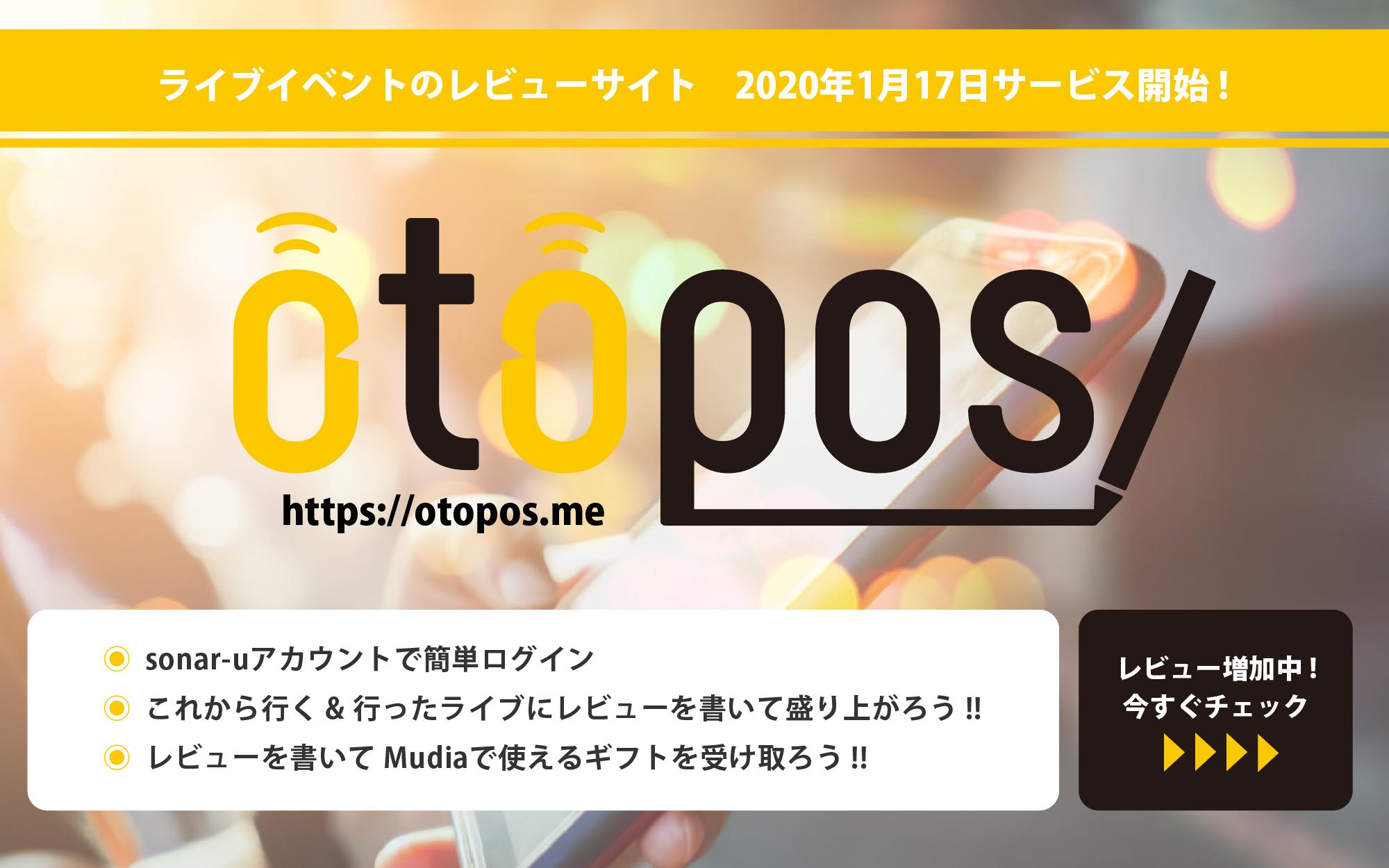 ライブイベントのレビューサイト otopos