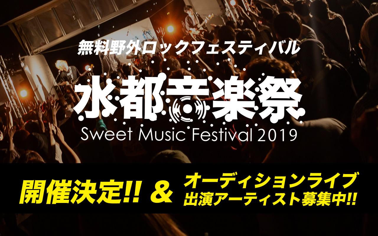 水都音楽祭2019